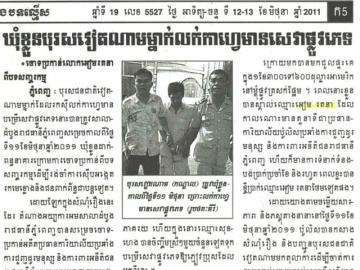Local Khmer newspapers reported on the arrest of the brothel owner, who operated his brothels in a neighborhood notorious for sexual exploitation of underage girls.